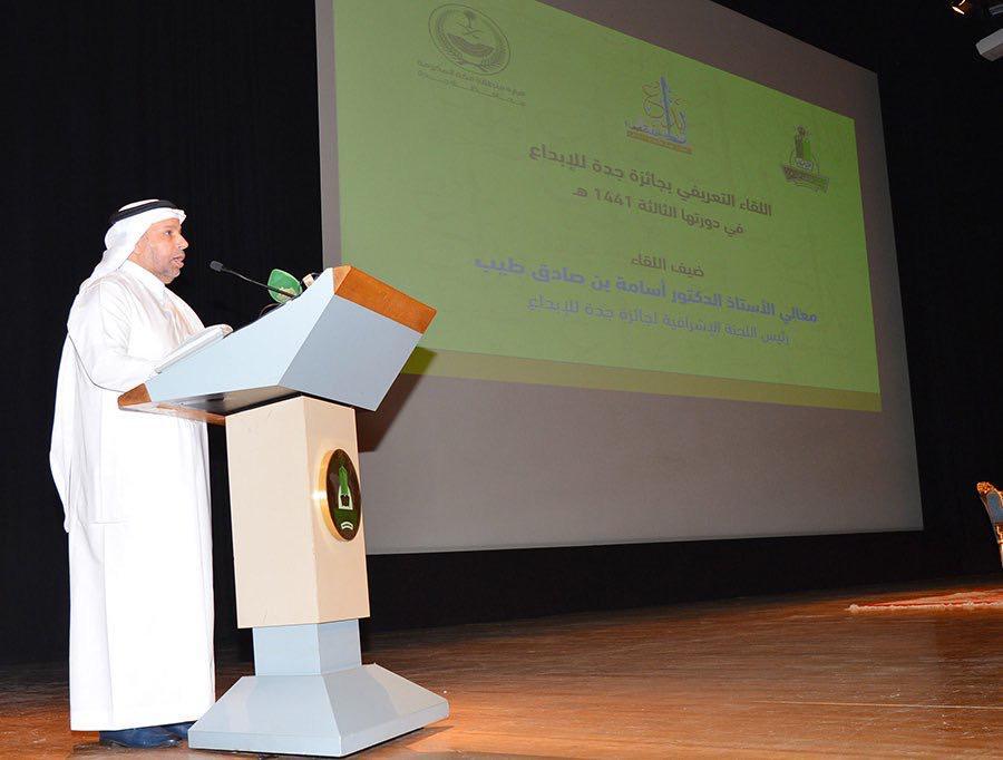 بمتابعة الأمير مشعل بن ماجد .. جائزة جدة للإبداع ١٤٤١هـ تواصل عقد لقاءاتها التعريفية