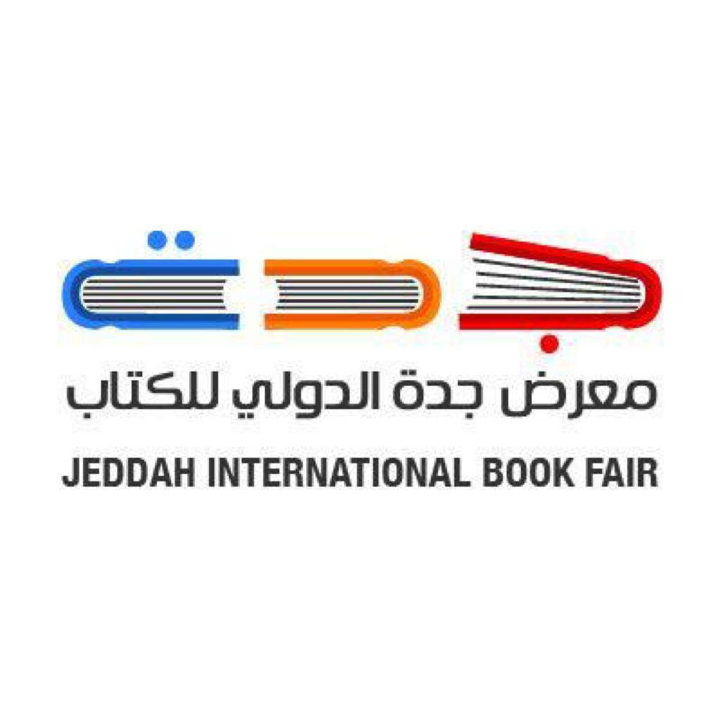 انطلاق النسخه الخامسة من معرض جدة الدولي للكتاب ١٤ ربيع الآخر المقبل