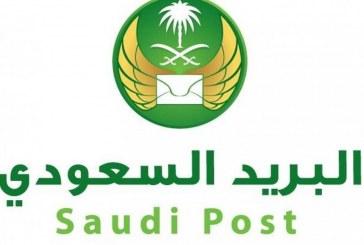 البريد السعودي يقفز خمسة مراكز في المؤشر المتكامل للاتحاد البريدي العالمي لعام 2019