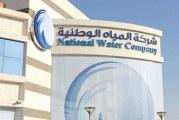 """""""المياه الوطنية"""" تطلق حزمة خدمات إلكترونية بعدد من محافظات الرياض الأسبوع المقبل"""