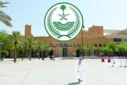 إمارة الرياض: رصد مفسري الأحلام عبر مواقع التواصل وتطبيق الأنظمة بحقهم