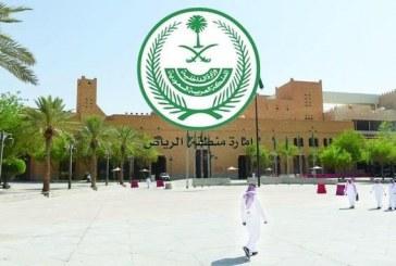 إمارة الرياض: رصد امرأة تدّعي العلاج بالرقية والأعشاب.. وإحالتها للنيابة العامة