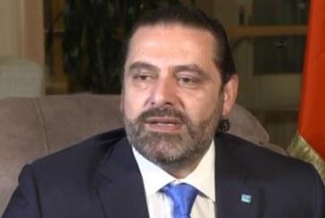 """الحريري: هجمات """"أرامكو"""" خطوة متهورة وضعت المنطقة على شفا الانفجار وأثق في حكمة قيادة المملكة"""
