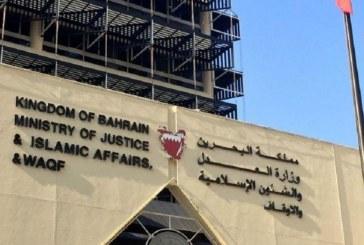 السجن والغرامة لخليجيَين حاولا تهريب مخدرات إلى البحرين