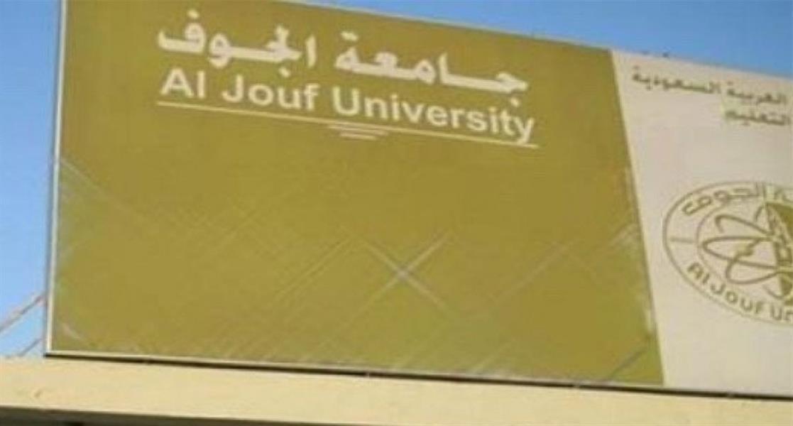 وظائف أكاديمية للمواطنين والمواطنات بجامعة الجوف