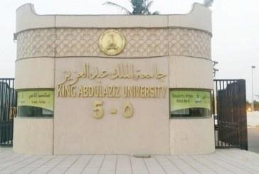 طالبة بجامعة الملك عبدالعزيز تفقد الوعي عقب مشادة كلامية