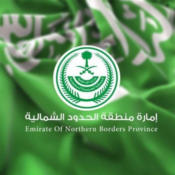 """""""إمارة الحدود الشمالية"""" تعلن عن توفير 28 وظيفة شاغرة للرجال والنساء"""