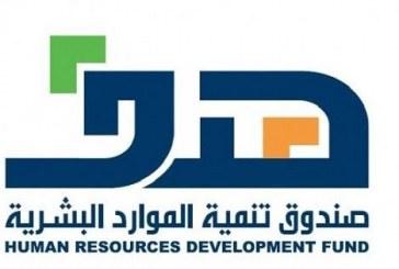 """صندوق تنمية الموارد البشرية يُعلن إطلاق برنامج جديد باسم """"جدير"""""""