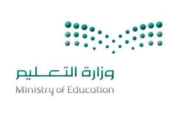 """""""التعليم"""" تتسلم 13 مشروعاً مدرسياً تستوعب 7740 طالباً وطالبة"""