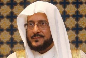 """وزير الشؤون الإسلامية يوجه بتخصيص خطبة الجمعة القادمة عن """"النزاهة والحفاظ على المال العام"""""""