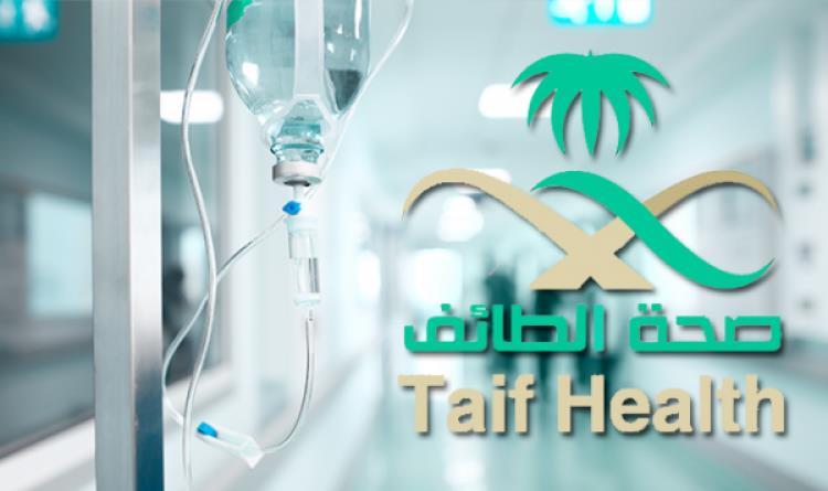 مدير صحة الطائف يتقدم لوزير الصحة بطلب إعفائه من منصبه