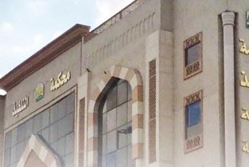 تعرّض 30 مواطناً للاحتيال في مكة