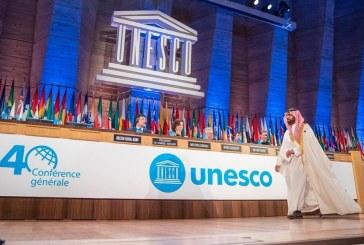 المملكة تفوز بعضوية المجلس التنفيذي لمنظمة اليونسكو
