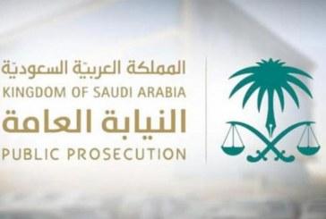 النيابة العامة تؤكد خضوع أماكن التوقيف والسجن لرقابتها
