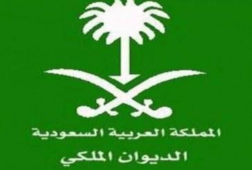 الديوان الملكي: وفاة والدة الأمير خالد بن سعد بن محمد بن عبدالعزيز