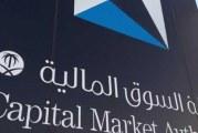 هيئة السوق المالية تكشف عن آلية رفع الدعوى الجماعية