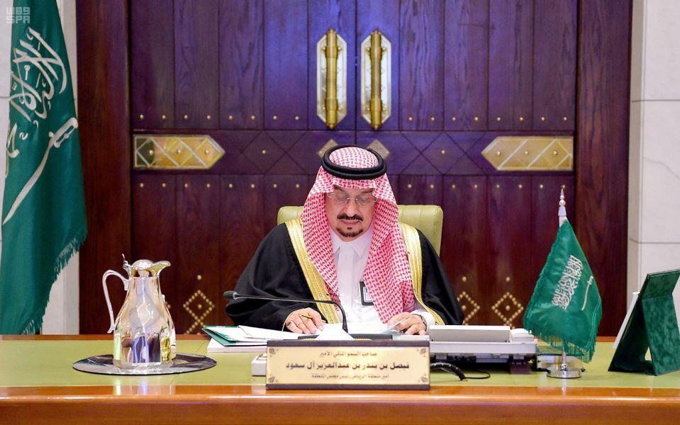 انعقاد مجلس منطقة الرياض برئاسة الأمير فيصل بن بندر