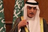 الجبير: تغير الموقف مع قطر مرهون بخطوات منها ووُجهت دعوة لأميرها لحضور القمة الخليجية