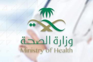 """""""الصحة"""" تنشر تقرير المتابعة اليومية لفيروس كورونا وتؤكد عدم تسجيل أي حالات في المملكة"""