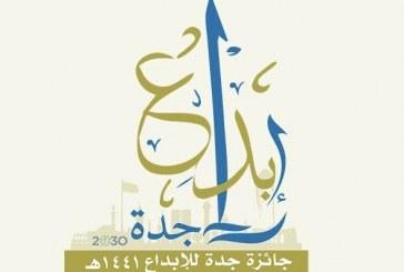 جائزة جدة للإبداع بنسختها الثالثة تعزز اللغة العربية وتشجع رواد الأعمال