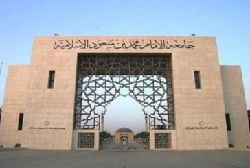 """""""جامعة الإمام"""" توضح تفاصيل قرار إعفاء عميد كلية الشريعة من منصبه"""