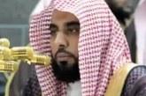 """الشيخ """"الجهني"""" يؤم المصلين في المسجد الحرام بعد غياب 5 أشهر"""