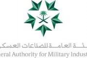 """""""الصناعات العسكرية"""" تعلن حزمة تسهيلات للشركات العاملة في القطاع لمواجهة آثار """"كورونا"""""""