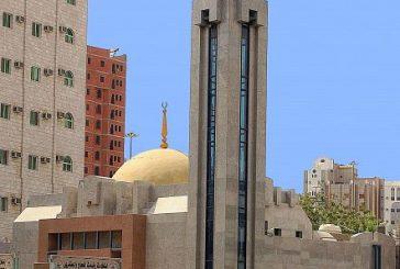 من المساجد التاريخية بمكة المكرمة