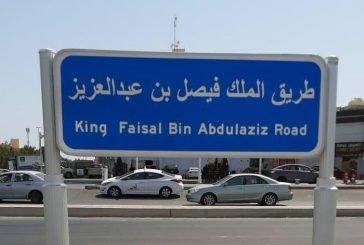 إطلاق اسم الملك فيصل على محور