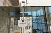 إغلاق متجر شهير في القنفذة بعد رصد حالة إصابة بـ