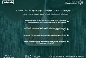 المجلس الصحي السعودي والبنك الدولي : السمنة عامل رئيس للإصابة بكورونا