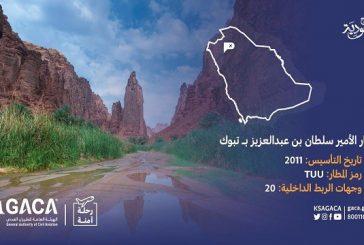 مطار الأمير سلطان.. واجهة حضارية لتنمية السياحة بمنطقة تبوك