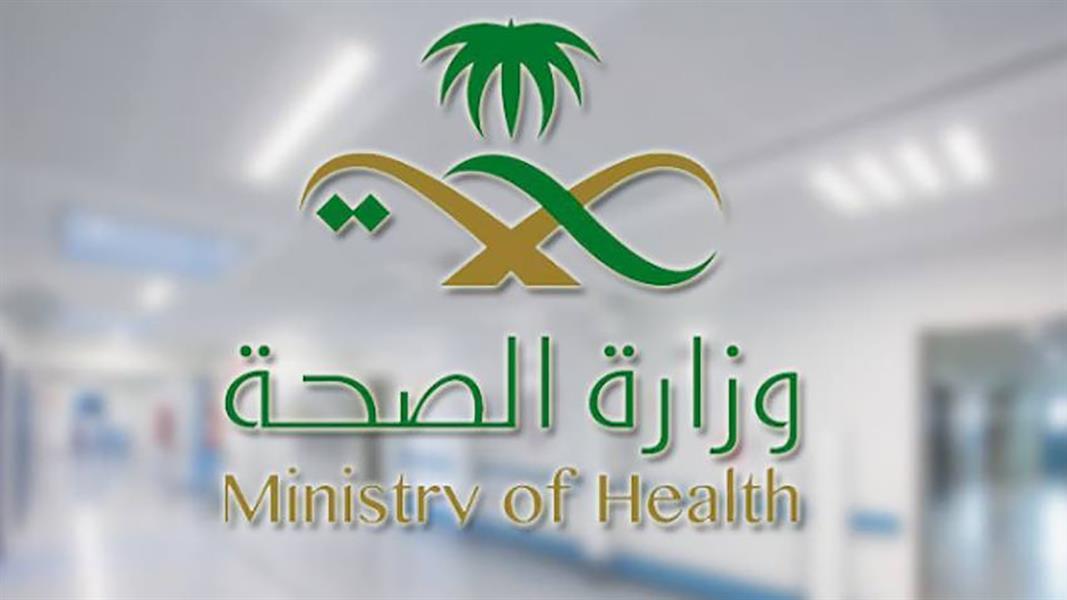 """""""الصحة"""" : أكثر من 153 ألف زيارة لفرق الالتزام للتأكد من تطبيق الإجراءات الوقائية ومكافحة العدوى لدى المؤسسات الصحية"""