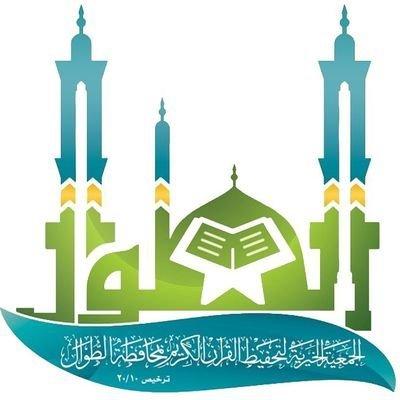 جمعية التحفيظ بالطوال تختتم عامها باجتياز ١٠ حفاظ لختم القرآن الكريم