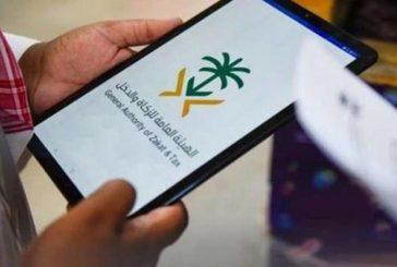 الزكاة والدخل: تدعو المنشآت الخاضعة لضريبة الاستقطاع لتقديم إقرارها الشهري