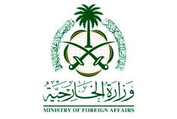 وزارة الخارجية تعلن عن ترحيب حكومة المملكة بإعلان المجلس الرئاسي ومجلس النواب وقف إطلاق النار في ليبيا