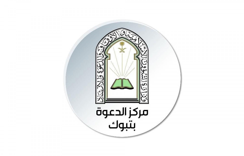 """""""فضل قراءة القرآن وتدبره"""" محاضرة بدعوي تبوك غداً"""