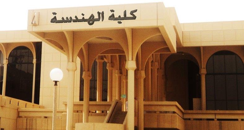 كلية الهندسة بجامعة الإمام تحصل على الاعتماد الأكاديمي الدولي