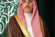 سمو وزير الخارجية يشارك في المؤتمر الدولي لدعم بيروت والشعب اللبناني