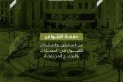 جامعة الإمام عبدالرحمن بن فيصل تستقبل أكثر من 51 ألفا للعام الجامعي 1441/1442هـ