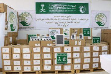 مركز الملك سلمان للإغاثة يسلّم الدفعة الرابعة والخامسة من المساعدات الطبية لمواجهة فيروس كورونا المستجد لوزارة الصحة اليمنية