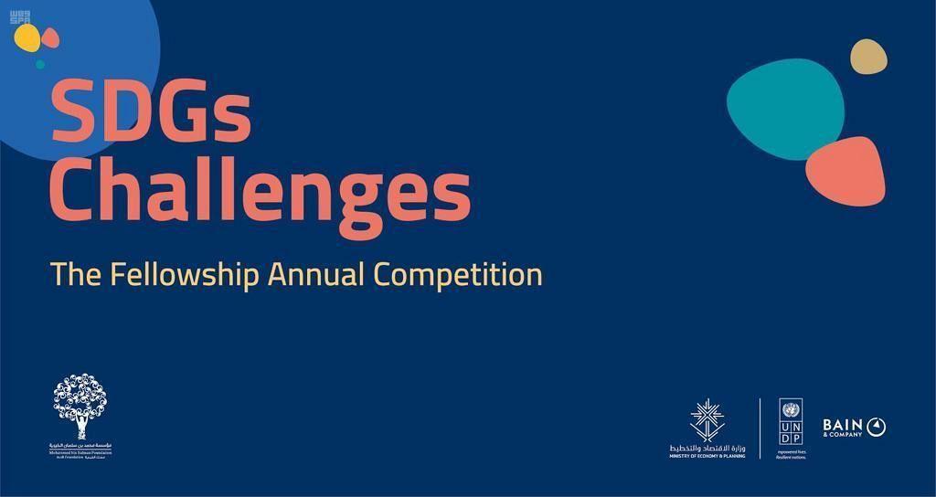 """مسابقة """"زمالة مسك """" تمنح الشباب الفرصة للمساهمة في تنمية المملكة وتحقيق أهدافها المستقبلية"""