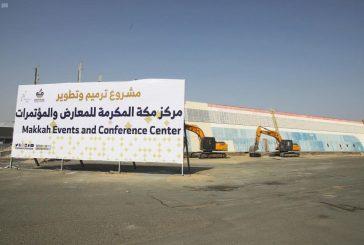 غرفة مكة المكرمة توقع عقد إنشاء أكبر مركز للمعارض والمؤتمرات بالمنطقة