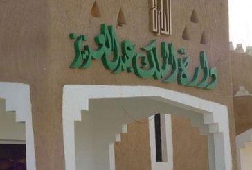 دارة الملك عبدالعزيز تنتهي من تطوير مناهج الدراسات الاجتماعية