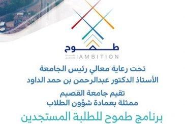 عمادة شؤون الطلاب بجامعة القصيم تفتتح برنامج