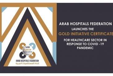 إتحاد المستشفيات العربية يطلق شهادة