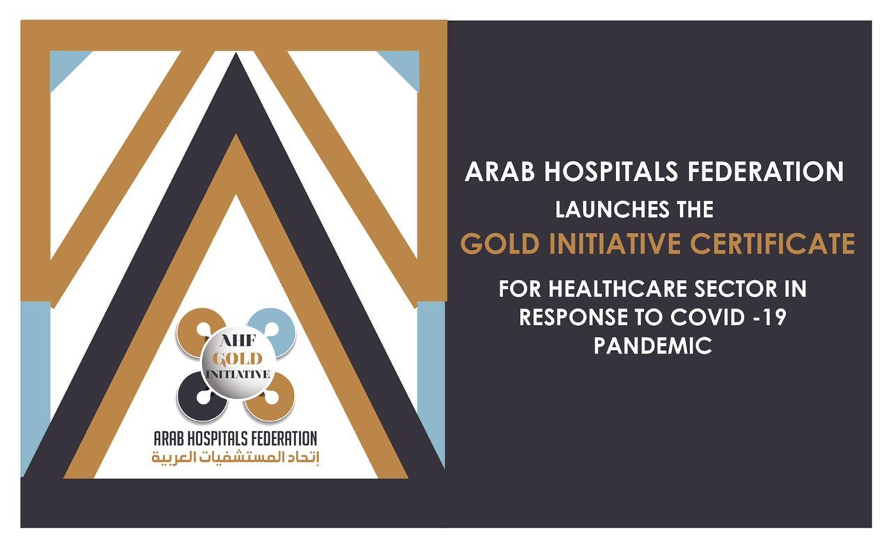 """إتحاد المستشفيات العربية يطلق شهادة """"المبادرة الذهبية"""" في القطاع الصحي لإستجابتة لجائحة كوفيد 19"""