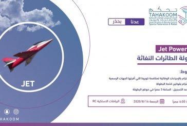 انطلاق بطولة الطائرات النفاثة في الرياض يوم غد الجمعة