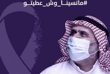 جمعية الزهايمر تستعد لإطلاق حملة سبتمبر