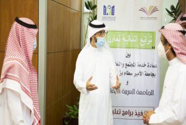 جامعة الأمير سطام بالخرج توقع اتفاقية تعاون مع الجامعة العربية المفتوحة